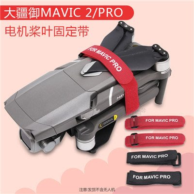奇奇店-適用于大疆御MAVIC PRO/ 御2保護槳葉固定器扎帶御Air2束槳器配件(規格不同價格不同) 嘉義市