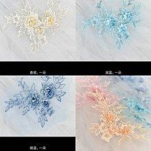 『ღIAsa 愛莎ღ手作雜貨』彩色3D立體蕾絲花朵貼花手工diy材料婚紗頭飾服裝補丁配件輔料