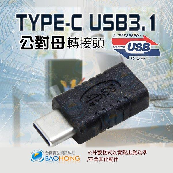 含稅附發票】USB3.1 TYPE-C公對母對接頭 USB3.1直通頭 type公母對接頭 雙通頭 USB3.1延長接頭