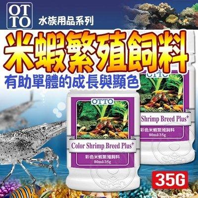 【🐱🐶培菓寵物48H出貨🐰🐹】台灣OTTO》水族用品FF-505彩色米蝦繁殖飼料-35g 特價195元