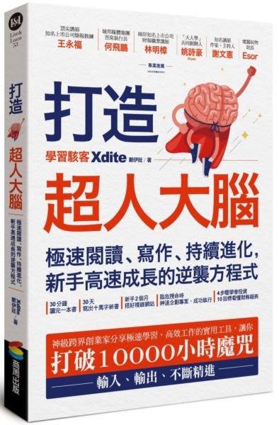 *小貝比的家*打造超人大腦——極速閱讀、寫作、持續進化,新手高速成長的逆襲方程式