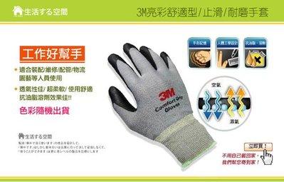 3M 亮彩舒適型止滑手套/防滑手套/耐磨手套/運動手套/工作手套/機車手套/生活空間