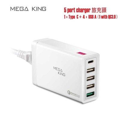 【露西小舖】MEGA KING 5 port 旅充頭充電器QC3.0快充Type C旅充電源供應器電源變壓器【神腦貨】
