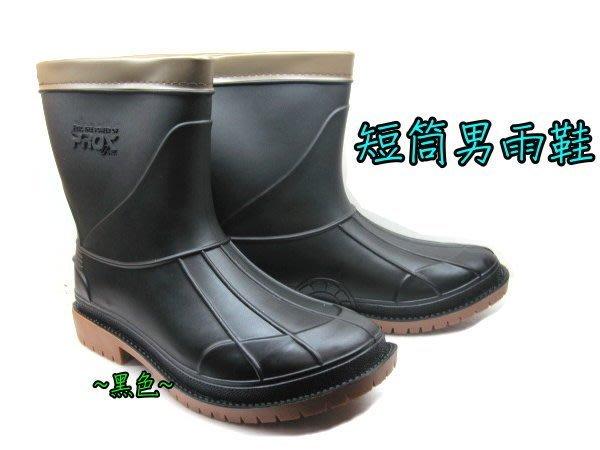 ☆綺的鞋鋪子☆【短筒男雨靴】553黑色 雨鞋工作鞋/止滑輕便短筒男雨鞋 -臺灣製MIT ╭☆