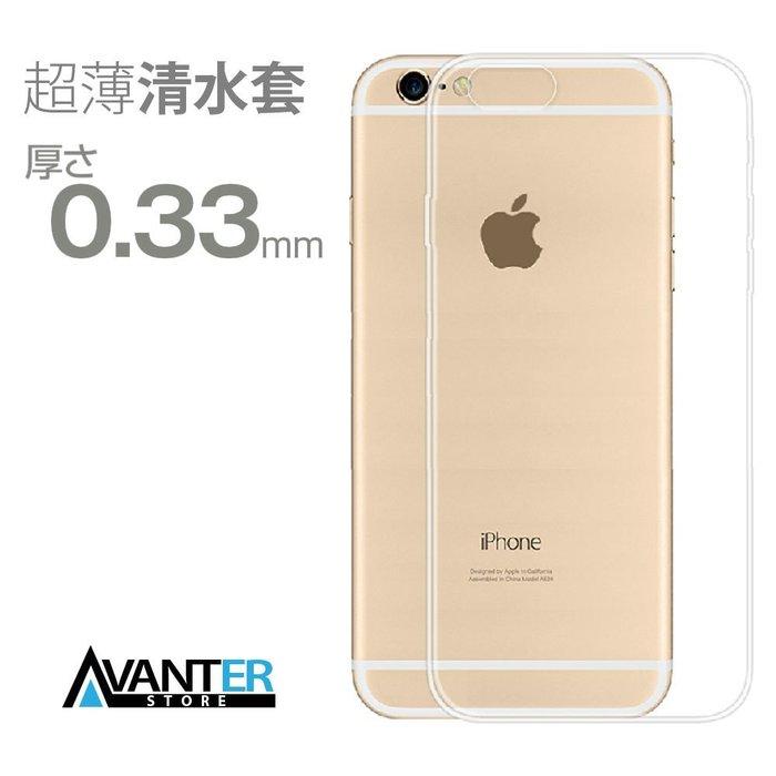 【AVANTER】0.33mm 超薄TPU 清水套 透明殼 軟殼 手機保護套 iphone6 6S 6plus