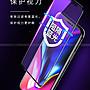 發票 高清 霧面 磨砂 防窺 紫光 藍光 滿版 iphone ix xs XR 11 pro max 鋼化玻璃保護貼