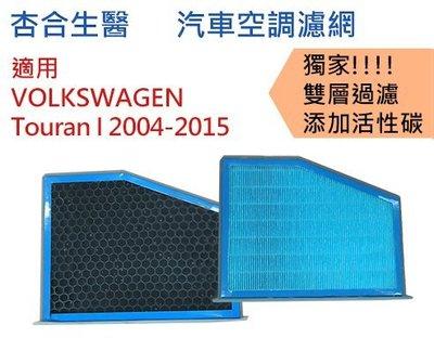 [杏合生醫] 適用 福斯 VOLKSWAGEN Touran I 04-15 PM2.5 空調濾網 汽車濾網 活性碳
