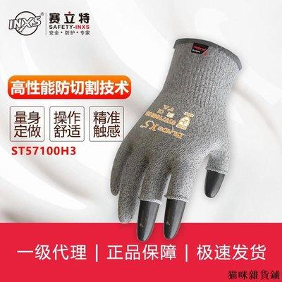 勞保防護 賽立特INXS ST57100H3漏指手套 觸感手套 3指