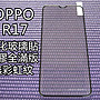 OPPO R17 /  R17 Pro/  AX7 Pro/  Reno Z 滿版...