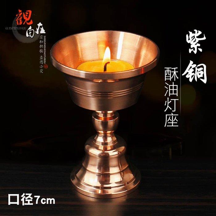 聚吉小屋 #紫銅酥油燈座供燈長明燈供佛燈具燈座可放酥油小燈固液兩用7cm