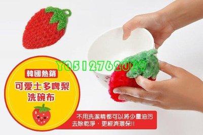 超萌 韓國可愛草莓水果 洗碗巾 百潔布 刷碗布 不沾油不傷手【0212韓國熱銷可愛草莓洗碗布】