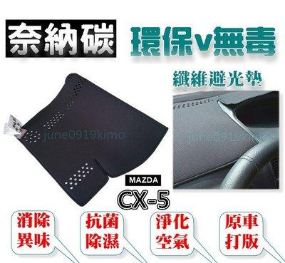 奈納碳 竹炭避光墊 MAZDA CX-5 避光墊 抗菌/除臭/除濕 CX5 TRIBUTE 323 馬自達 竹碳 避光墊