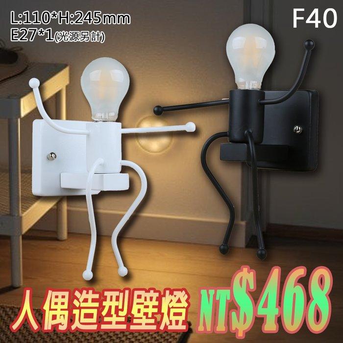 N【LED 大賣場】(DF40)金屬工藝 時尚 工業風 LOFT 人偶造型壁燈 黑/白色 E27*1客廳. 另有崁燈