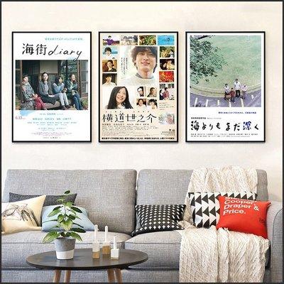 海街日記 東京家族 比海還深 菊次郎之夏 被遺忘的新娘 海報 電影海報 藝術微噴 掛畫 嵌框畫 @Movie PoP ~