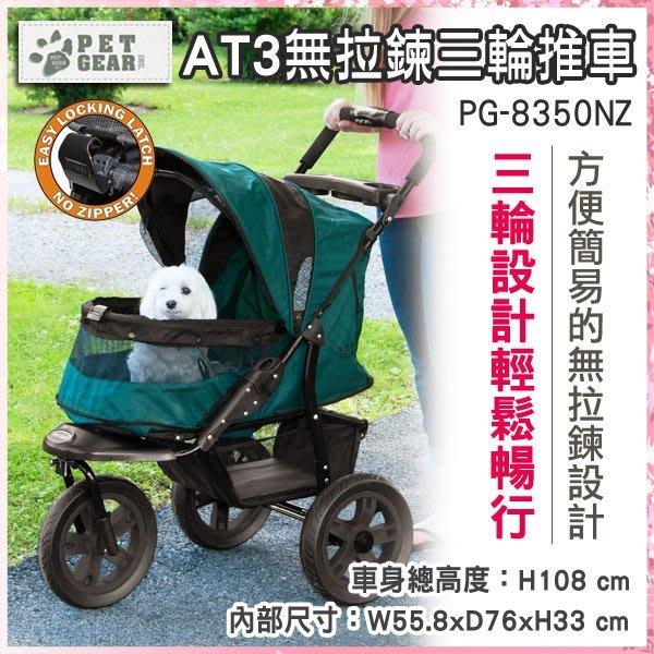 SNOW的家 【宅配免運】【訂購】Pet Gear-AT3無拉鍊三輪推車PG-8350NZ/紅/綠