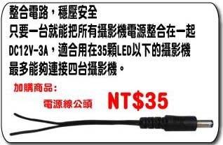監視器 DC電源線公接頭 集中型電源供應器最佳搭配 攝影機 監視器材 紅外線 監視器 數位錄影機 pm
