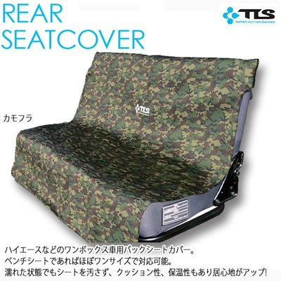 衝浪汽車防水座墊Tools Rear Seat Cover Camo(後座)
