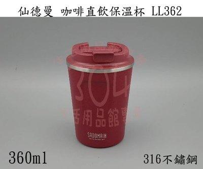 #含稅附發票(滿額免運/不含偏遠地區山區)仙德曼 咖啡直飲保溫杯360ml 316不鏽鋼 環保杯隨行杯 LL362