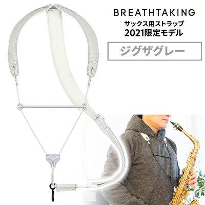 【現代樂器】2021限定版!Breathtaking Lithe Premium II 灰色款 薩克斯風背帶吊帶