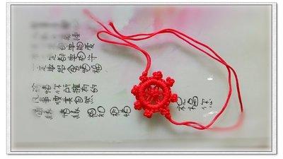 【螢螢傢飾】A-013【大法輪結 -紅色,結寬4.5公分】縫紉配件,汽車吊飾,復古裝飾,包包配飾,拉鍊把手。