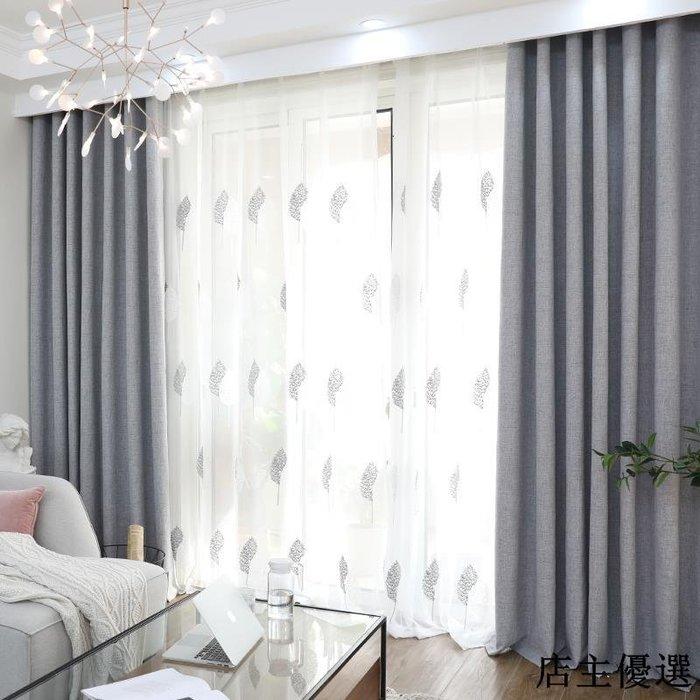 窗簾 客製窗簾 遮光窗簾布 客廳窗簾 現代棉麻拼接窗簾成品簡約臥室客廳純色99%遮光亞麻布料窗紗客製 折扣下殺