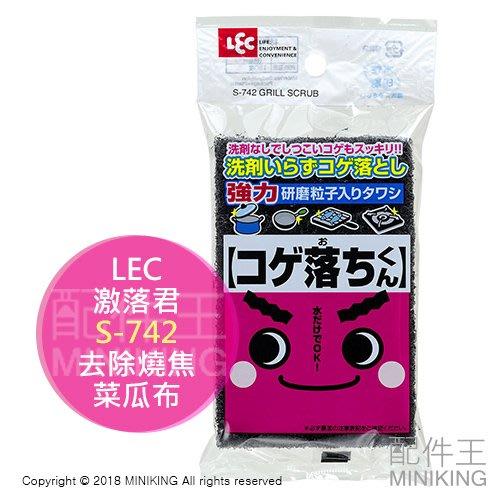 現貨 日本 LEC S-742 激落君 強力研磨粒子 去除燒焦 菜瓜布 免洗劑 鍋底 廚具 瓦斯爐 烤網 去燒焦