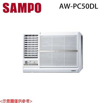 【電器批發】聲寶8-10坪變頻窗型冷氣 AW-PC50DL 送基本安裝 免運費