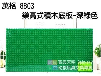 ◎寶貝天空◎【萬格 8803 樂高式積...