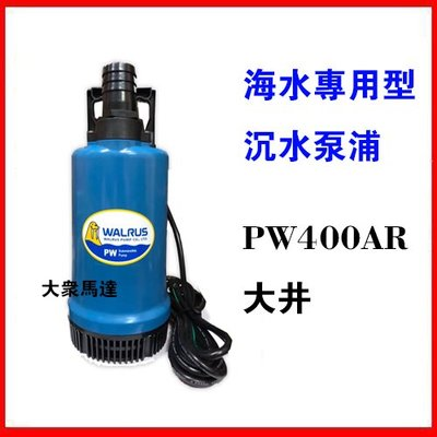 @大眾馬達~大井PW400AR海水專用沉水泵浦、抽水機、高效能馬達、沉水馬達。