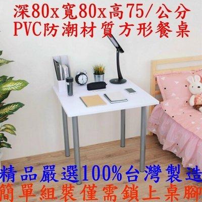 可刷卡80公分寬正方形【台灣製造】書桌-餐桌-洽談桌-休閒桌-拜拜桌-工作桌-會議桌-餐桌-展示桌TB8080BH素雅白