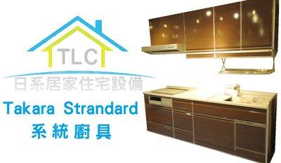 【TLC 日系住宅設備】百萬名廚 Takara Standard 琺瑯系統廚具 展示品 ✤(20-02)