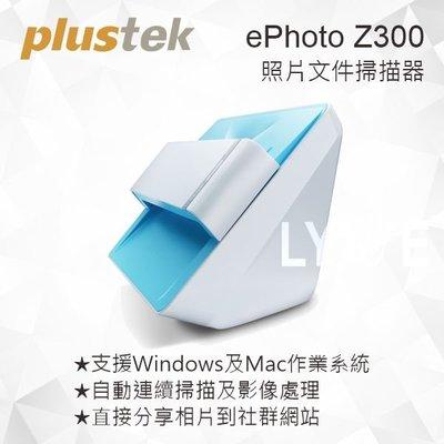 Plustek ePhoto Z300 照片文件掃描器