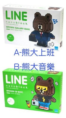 《Greens selection》日本LoFt限定LINE x Nanoblock 積木 熊大 上班族/B-Boy
