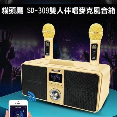 《現貨》SDRD 309歌唱KTV SD309麥克風 藍牙喇叭 音箱 可以一鍵消音