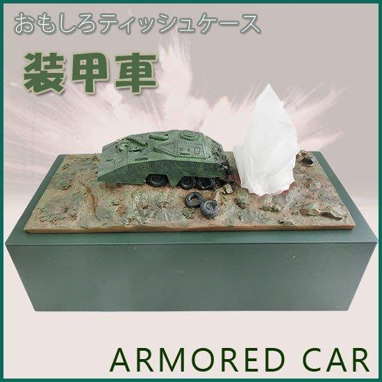 (I LOVE樂多)日本進口 裝甲車 戰車衛生紙盒 裝置藝術 送人自用兩相宜
