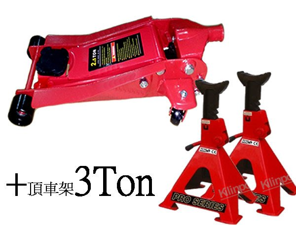 [奇寧寶雅虎館] 410027 KLB飛鷹汽車用4輪油壓(低型)千斤頂2.5T+頂車架3T*2個/千斤頂高頂車抬高器機架