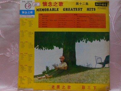 【采葳音樂網】-西洋黑膠–〝MEMORABLE GREATEST HITS懷念之歌(十二) 〞600