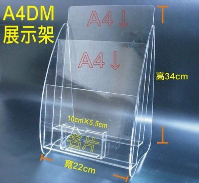 長田{壓克力製品}(桌上型)雙層A4DM展示架+名片架 壓克力標示牌A4展示架 壓克力盒 模型展示盒 壓克力箱 壓克力板