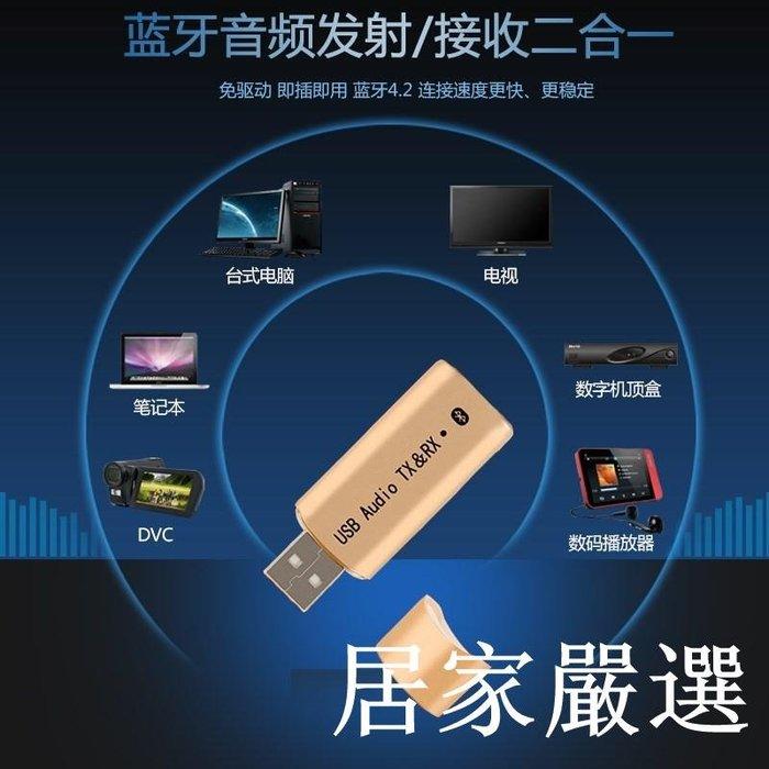 【嚴選】藍芽發射器 接收 傳輸 二合一5.0電腦電視音頻音箱適配器