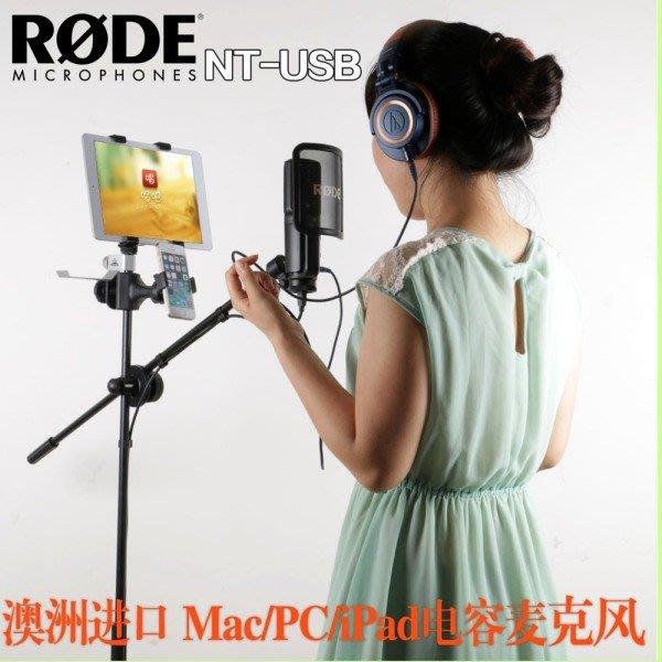 5Cgo【權宇】RODE NT-USB 蘋果/微軟電腦專用USB話筒 ipad唱吧麥克風 人聲及樂器錄音室級 一年保含稅