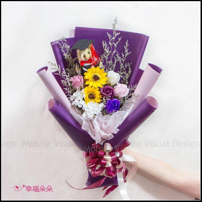 紫給心愛的 畢業花束(畢業棕熊+2朵向日葵+5朵香皂玫瑰花+繡球花+情人草)MS001 泰迪熊花束