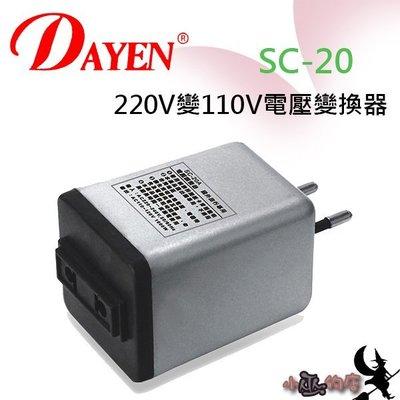 「小巫的店」實體店面*(SC-20) 220V變110V電壓變換器 .電子式