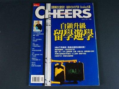【懶得出門二手書】《Cheers 快樂工作人雜誌37》白領升級留學遊學(31Z34)