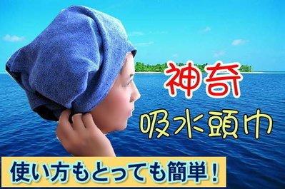 試用免付費! 神奇吸水毛巾.吸水頭巾....