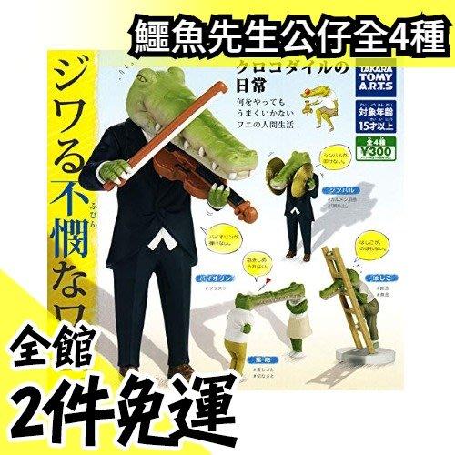 日版 TAKARA TOMY 鱷魚先生的日常困擾 公仔 全4種 扭蛋【水貨碼頭】