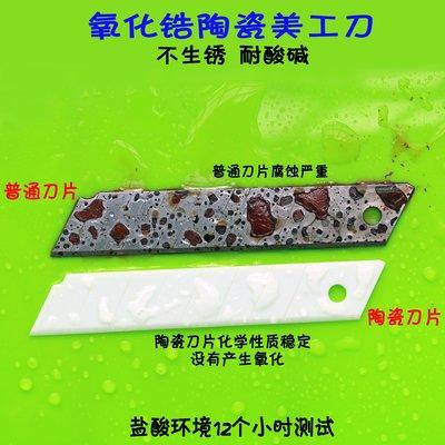 (買10送一)陶瓷刀片二種尺寸(大)(小) 市售美工刀柄通用 鋒利不生銹 氧化鋯無磁.不導電電工刀片