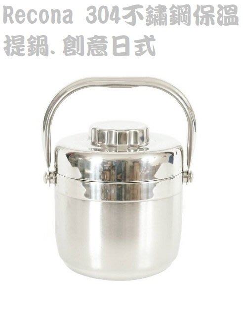 RECONA 不鏽鋼保溫提鍋/餐盒 304 Stainless Steel insulation pot