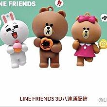 全新  2019 Line Friends 公仔特別版八達通 Cony Brown Choco
