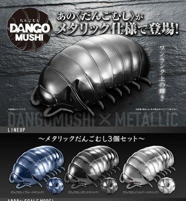 全新 Bandai Dango Mushi 丸蟲扭蛋 電鍍色版