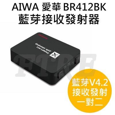 【公司貨】AIWA 愛華 BR412BK 藍牙接收發射器 一對二 藍牙接收器 AptX壓縮 藍芽